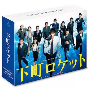 古川雄大 「下町ロケット -ゴースト-/-ヤタガラス- 完全版」DVD・Blu-ray BOX