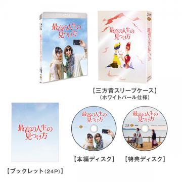 天海祐希 「最高の人生の見つけ方」 DVD・ブルーレイ プレミアム・エディション