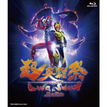 一ノ瀬・中川 超英雄祭 KAMEN RIDER×SUPER SENTAI LIVE&SHOW2020
