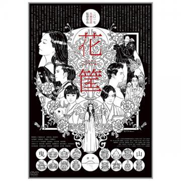 矢作穂香 「花筐/HANAGATAMI」DVD・Blu-ray