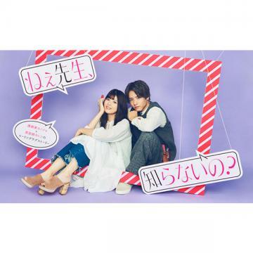 矢作穂香 「ねぇ先生、知らないの?」DVD-BOX