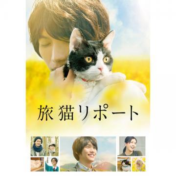 福士蒼汰・山本涼介 「旅猫リポート」豪華版DVD・Blu-ray