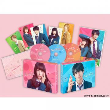桜田ひより 「ういらぶ。」DVD・Blu-ray豪華版