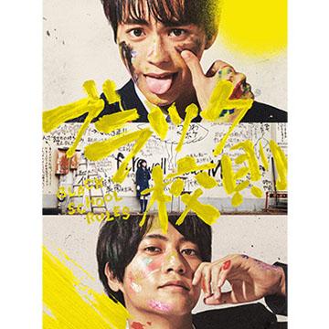 成海璃子・水沢林太郎 「ブラック校則」DVD・Blu-ray豪華版