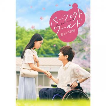 杉咲花 映画「パーフェクトワールド 君といる奇跡」豪華版 (Blu-ray+DVD)