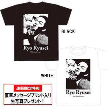 竜星涼 10th Anniversary Tシャツ【通販限定特典付き】