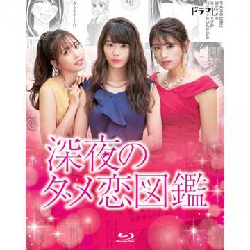 瀬戸利樹 ドラマ「深夜のダメ恋図鑑 」Blu-ray