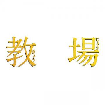 川口春奈 フジテレビ開局60周年企画「教場」DVD・Blu-ray