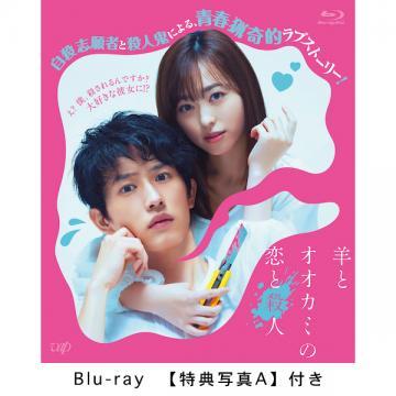 福原遥 「羊とオオカミの恋と殺人」DVD・Blu-ray