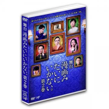 上杉柊平 舞台「漫画みたいにいかない。第2巻」DVD