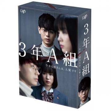 福原遥 「3年A組 ―今から皆さんは、人質です―」DVD・Blu-ray BOX