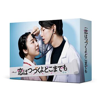 片瀬那奈・吉川愛 「恋はつづくよどこまでも」DVD・Blu-ray BOX