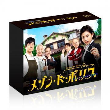竜星涼 「メゾン・ド・ポリス」DVD・Blu-ray BOX