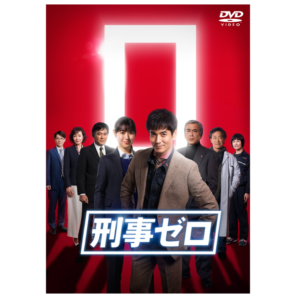 沢村一樹・財前直見 ドラマ「刑事ゼロ」DVD BOX | 研音公式ショップK‐SHOP