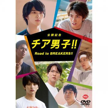 瀬戸利樹 「公開記念 チア男子!! Road to BREAKERS!!」DVD