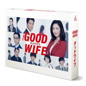 唐沢寿明 「THE GOOD WIFE グッドワイフ」DVD・Blu-ray BOX