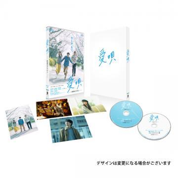 財前直見・成海璃子 映画「愛唄 ―約束のナクヒト―」DVD・Blu-ray
