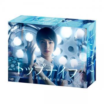 天海・桜田・古川 「トップナイフ-天才脳外科医の条件-」DVD・Blu-ray BOX