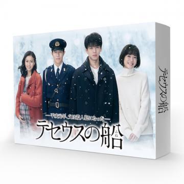 榮倉奈々・竜星涼 「テセウスの船」DVD・Blu-ray BOX