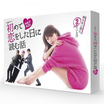 吉川愛 ドラマ「初めて恋をした日に読む話」DVD・Blu-ray BOX