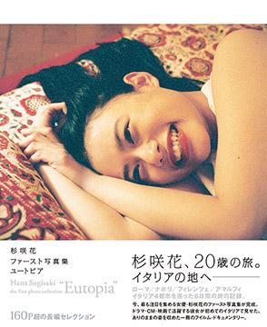 杉咲花 ファースト写真集「ユートピア」