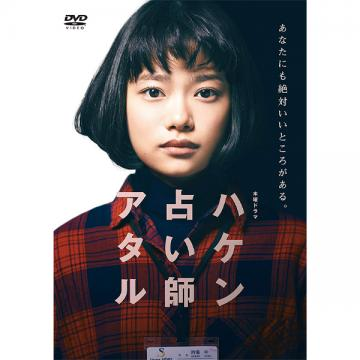 杉咲花・志田未来 「ハケン占い師アタル」DVD-BOX