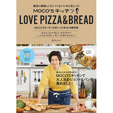 速水もこみち MOCO'Sキッチン LOVE PIZZA & BREAD