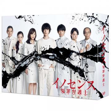 川口春奈 「イノセンス 冤罪弁護士」 DVD・Blu-ray BOX