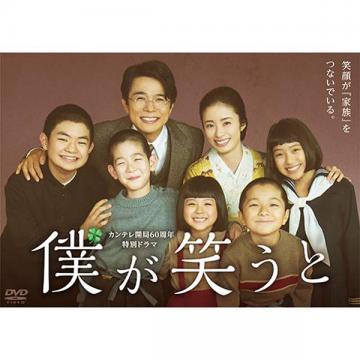 竜星涼 カンテレ開局60周年特別ドラマ「僕が笑うと」DVD