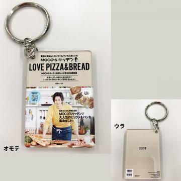 速水もこみち 「LOVE PIZZA & BREAD」キーホルダー