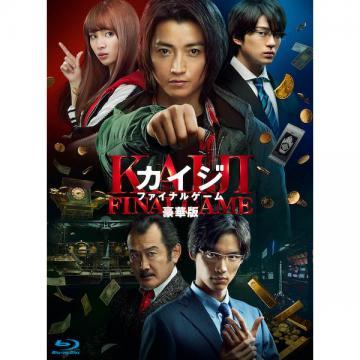 天海・福士・山崎・瀬戸 「カイジ ファイナルゲーム」DVD・Blu-ray