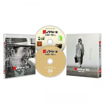 桜田ひより 「男はつらいよ お帰り 寅さん」豪華版DVD・Blu-ray