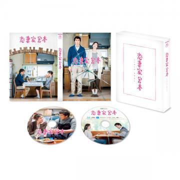 天海祐希・菅野美穂・入江甚儀 「恋妻家宮本」 DVD・Blu-ray