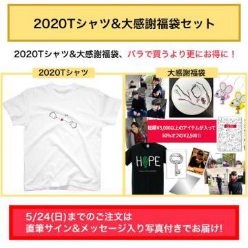 入江甚儀 2020Tシャツ&大感謝福袋セット