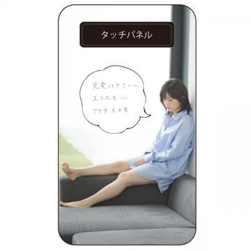志田未来 スマホ充電器