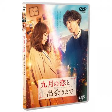 川口春奈 映画「九月の恋と出会うまで」DVD・Blu-ray
