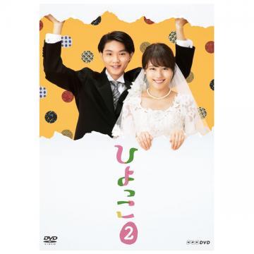 沢村一樹・竜星涼 「ひよっこ2」DVD・Blu-ray