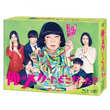 伊藤あさひ・中川大輔 「俺のスカート、どこ行った?」DVD・Blu-ray BOX