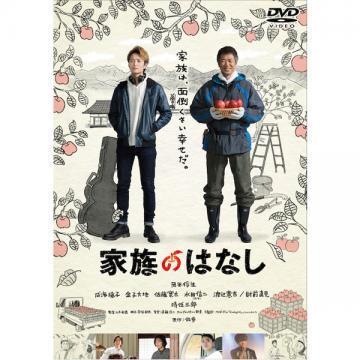 財前直見・成海璃子 映画「家族のはなし」DVD