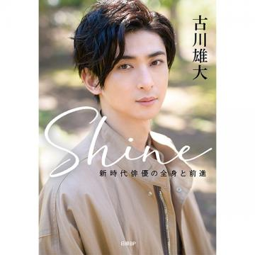 古川雄大 「Shine~新時代俳優の 全身と前進~」【限定フォトカード2枚付】