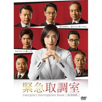 天海祐希・速水もこみち 「緊急取調室 3rd SEASON」DVD-BOX