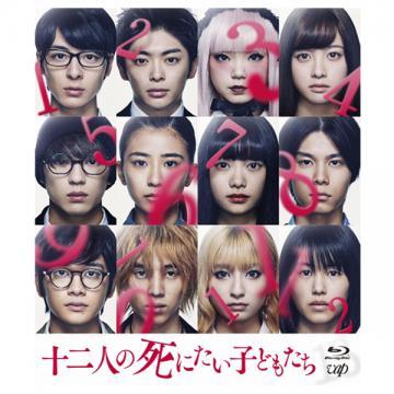 杉咲花・吉川愛 映画「十二人の死にたい子どもたち」DVD・Blu-ray