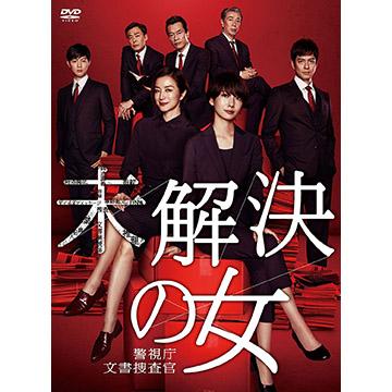 沢村一樹 「未解決の女 警視庁文書捜査官」DVD-BOX【サイン特典終了】