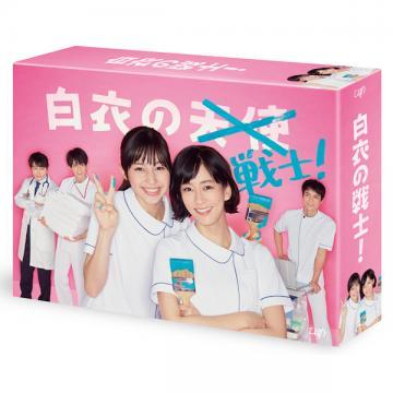 沢村一樹・片瀬那奈 「白衣の戦士!」DVD・Blu-ray BOX