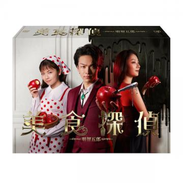 財前直見・志田未来 「美食探偵 明智五郎」DVD・Blu-ray BOX