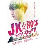 山本涼介 「JK☆ROCK」DVD