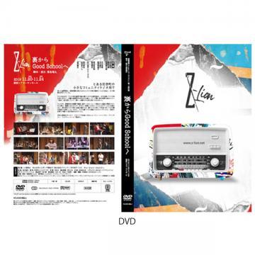 田中奏生・喜多乃愛  「裏からGood Schoolへ」DVD・Blu-ray
