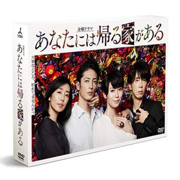 桜田ひより 「あなたには帰る家がある」DVD-BOX【サイン特典終了】