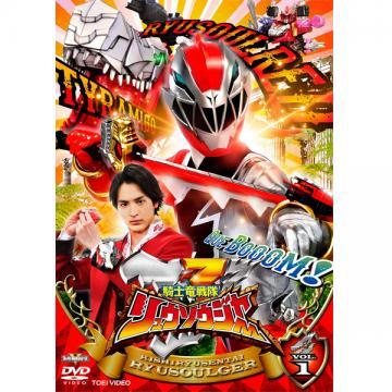 一ノ瀬颯 「騎士竜戦隊リュウソウジャー」DVD VOL.1〜2