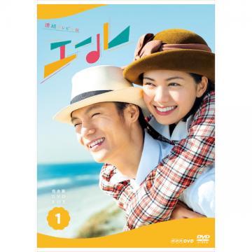 唐沢寿明・山崎育三郎・古川雄大 「連続テレビ小説  エール 完全版」DVD・Blu-ray BOX1